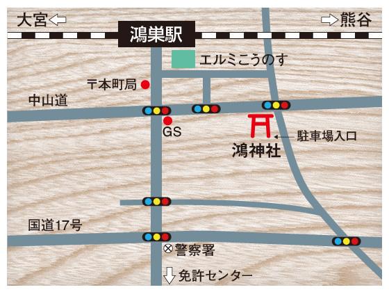 埼玉県 鴻神社 アクセスマップ JR高崎線 鴻巣駅東口より徒歩8分